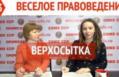 Тройной удар по РФ: ЖКХ и судьям, договор о правосудии