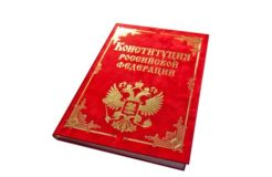 Признание Конституционного строя (декларация лояльности) Российской Федерации