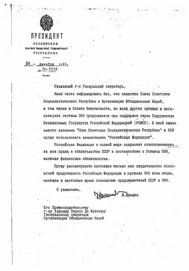 письмо в ООН