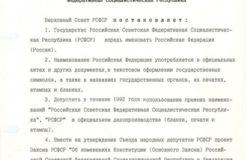У Российской Федерации нет граждан, вообще нет