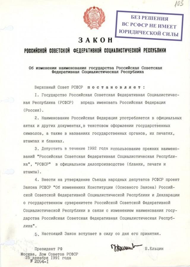 переименование СССР в РФ