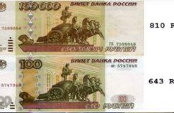Важные знания о сути финансовой системы РФ — 810 и 643 коды валют