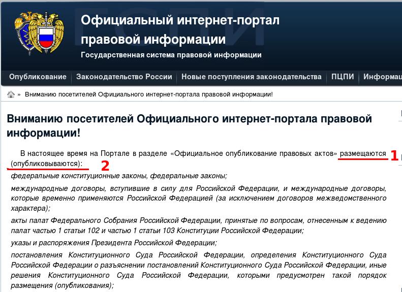 обнародовано в российской газете