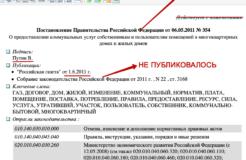 ПП №354 от 06.05.2011 — юридически ничтожно