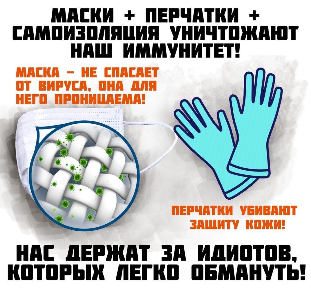 вред масок и перчаток